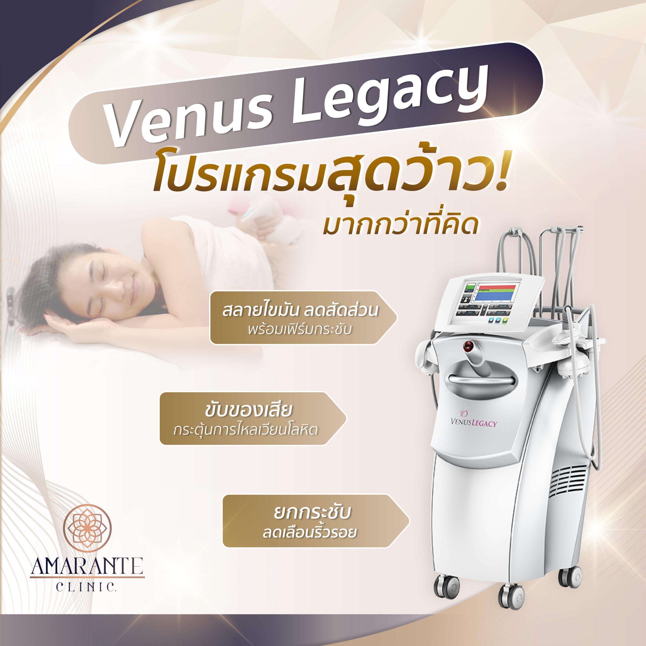 Venus Legacy สลายไขมัน ยกกระชับ ลดเรือนริ้วรอย